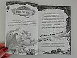 Книга Для чтения. Рыцарь-дракон Огонь Кайл Мьюборн и Донован Биксли Ч870002Р Ранок Украина, фото 2