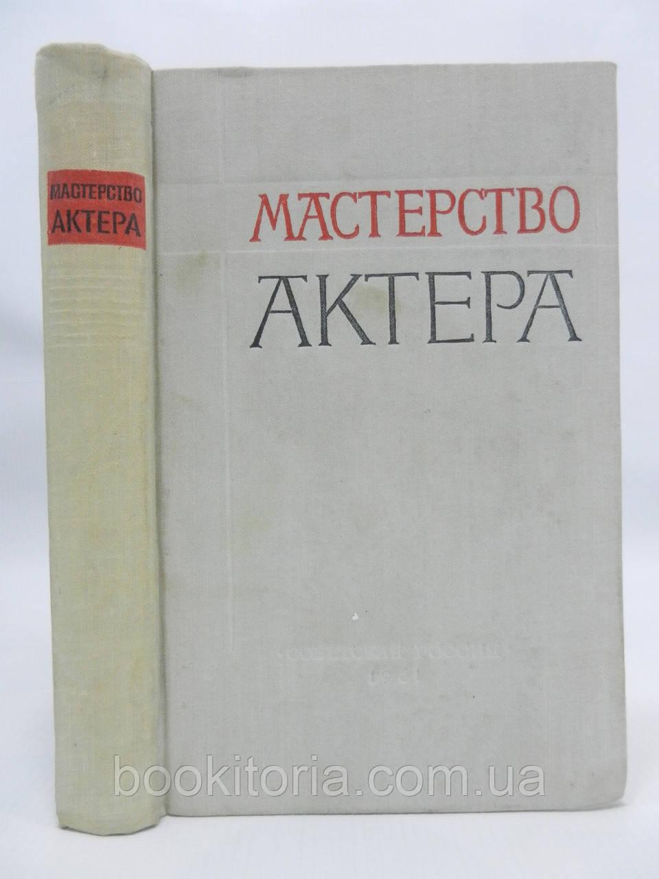 Мастерство актера в терминах и определениях К.С.Станиславского (б/у).