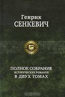 Генрик Сенкевич. Полное собрание исторических романов в 2 томах. Том 1
