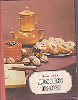 Домашнє печиво Дарія Цвек