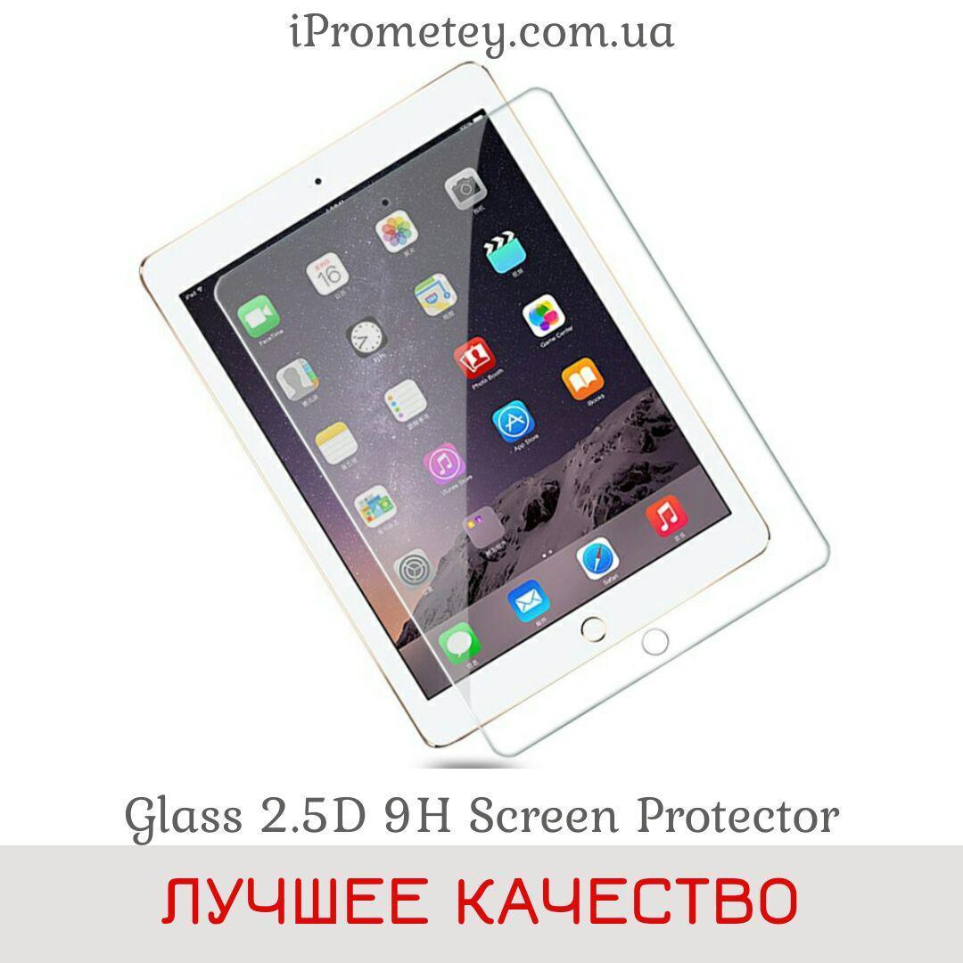 Защитное стекло Glass™ 2.5D 9H Айпад 1 2 3 4 2017 2018 Про 2 Аир iPad 1 2 3 4 2017 2018 Pro 2 Air Оригинал