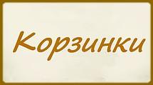 Интернет-магазин подарков и товаров для дома «Корзинки»