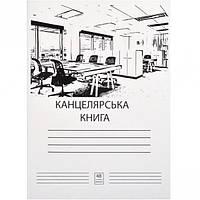 """Книга канцелярская А4 """"Графика"""" 48л., клетка, офсет, шов. КН4548К"""