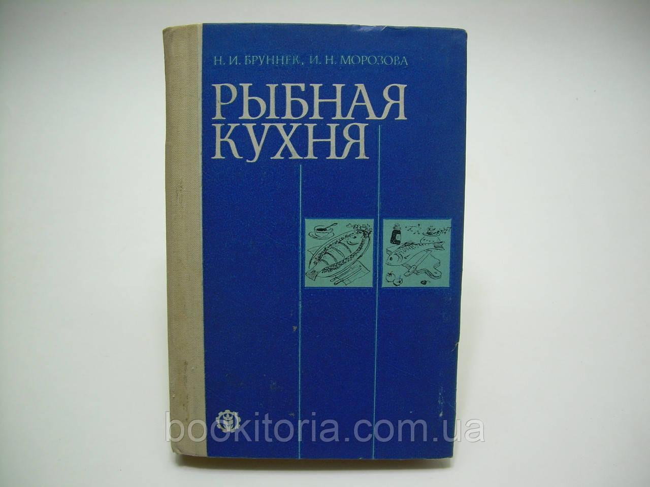 Бруннек Н.И., Морозова И.Н. Рыбная кухня (б/у).