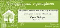 Подарочный сертификат на 700 грн.