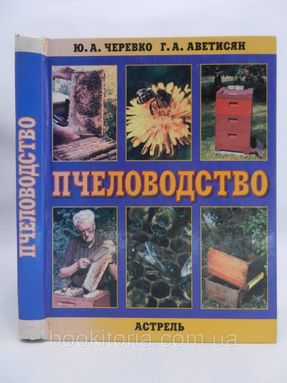 Черевко Ю.А. Пчеловодство (б/у)., фото 1