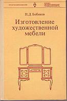 Изготовление художественной мебели П.Д. Бобиков