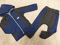Костюм спортивный стильный на мальчика теплый серый на 1-2.2-3. 3-4.4-5 лет