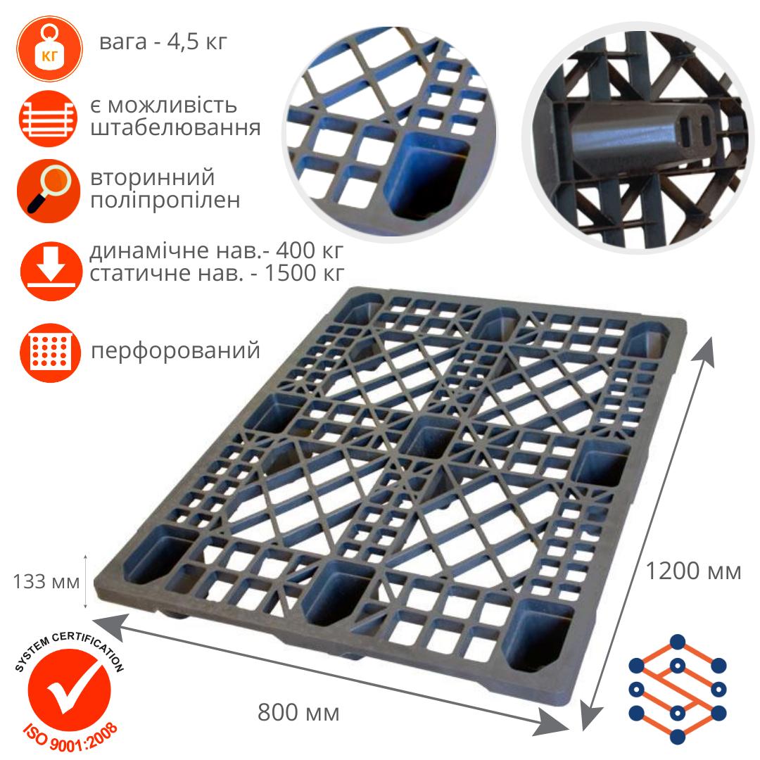 Паллеты пластиковые SPK 80120EX серый перфорированный 1200x800x133 мм