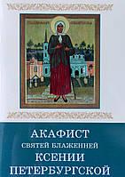 Акафист  святей  блаженней  Ксении  Петербургской ( с житием)