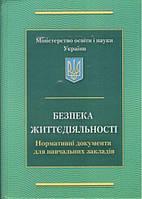 Безпека життєдіяльності. Нормативні документи для навчальних закладів. ВАСИЛЬЧУК М.В., 2010.-1024с.