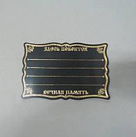 Табличка 111 тесненая золотом фигурная
