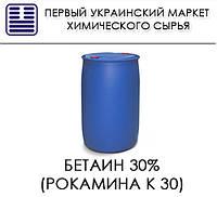 Бетаин 30% (Рокамина К 30), кокаминопропилбетаин