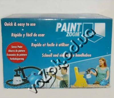 Краскораспылитель Paint Zoom Пэйнт зум Оригинал краскопульт, пульверизатор,  прибор для окрашивания