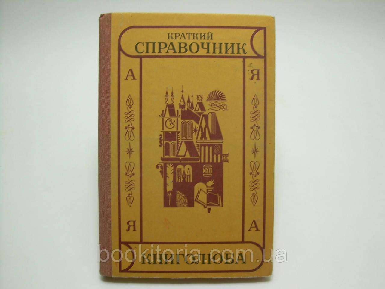 Краткий справочник книголюба (б/у).