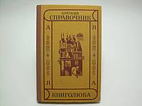 Краткий справочник книголюба (б/у)., фото 1