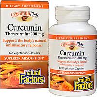 Куркумин (Curcumin), Natural Factors, 300 мг, 60 капсул