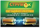 """Интернет-магазин """"СтрумОк"""""""