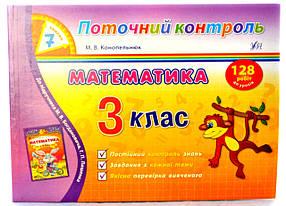 Контроль знань з математики 3 клас.