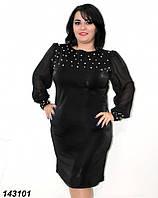 Платье женское с жемчугом и сеточкой. Батальные размеры 48+