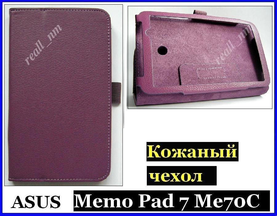 Фиолетовый кожаный чехол-книжка Folio Case для Asus Memo Pad 7 Me70C Me70CX