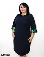 Платье женское с пайетками. Батальные размеры 48+