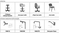Лабораторные стулья, фото 1