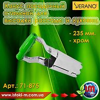 Устройство для посадки рассады и луковиц 235 мм VERANO (71-875)