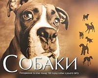 Собаки. Походження та опис понад 160 порід собак з усього світу