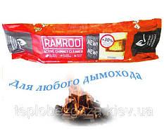 Средство для чистки котлов и дымоходов от сажи - Полено сажотрус RAMROD