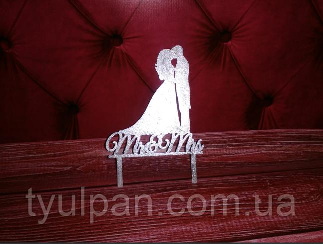 15 см Топпер для торта свадебный серебряный № 02