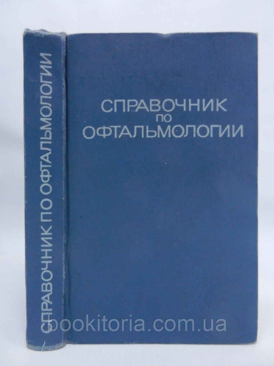 (Ред. Аветисов Э.С.) Справочник по офтальмологии (б/у).
