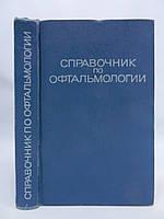 (Ред. Аветисов Э.С.) Справочник по офтальмологии (б/у)., фото 1