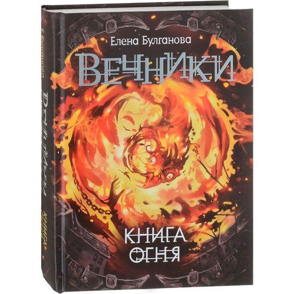 Вечники. 2. Книга огня.