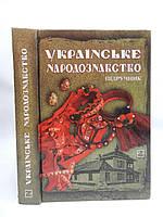 (Ред. Павлюк С.П.) Українське народознавство (б/у)., фото 1