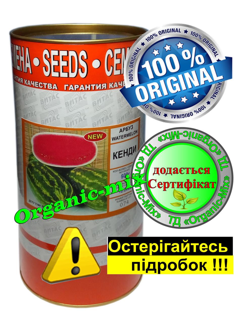 Арбуз Кенди F1 / Candy F1  (Италия), ранний, проф. семена, 500 грамм банка