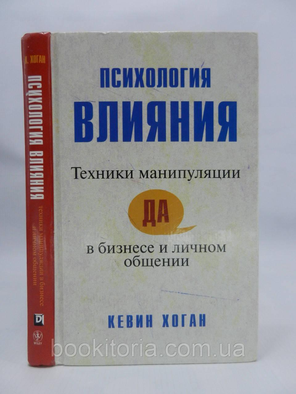Хоган К. Психология влияния: техники манипуляции в бизнесе и личном общении (б/у).