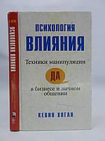 Хоган К. Психология влияния: техники манипуляции в бизнесе и личном общении (б/у)., фото 1