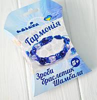 """Набор для изготовления браслетов """"Гармония(97107)"""