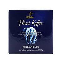Кофе моносорт молотый Tchibo Privat Caffee African Blue Duo 500г (2х250г)