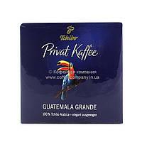 Кофе моносорт молотый Tchibo Privat Caffee Guatemala Grande Duo 500г (2х250г)
