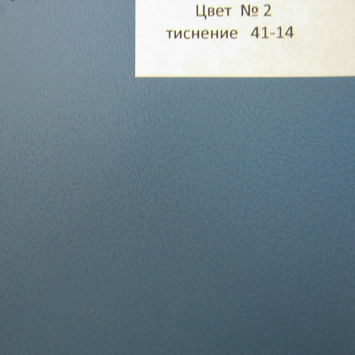 Бумвинил синий для переплета № 2 (41-14)