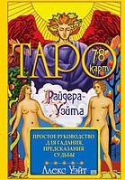 Алекс Уайт Таро Райдера-Уэйта. 78 карт и простое руководство для гадания, предсказания судьбы (153268)