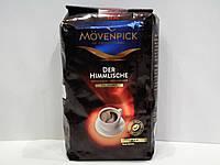 Кофе зерновой Mövenpick Der Himmlische 500г