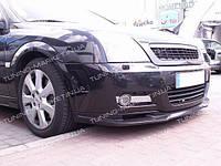 Накладка на передний бампер GTS для Opel Vectra C (2002-2005), Юбка передняя Опель Вектра Ц