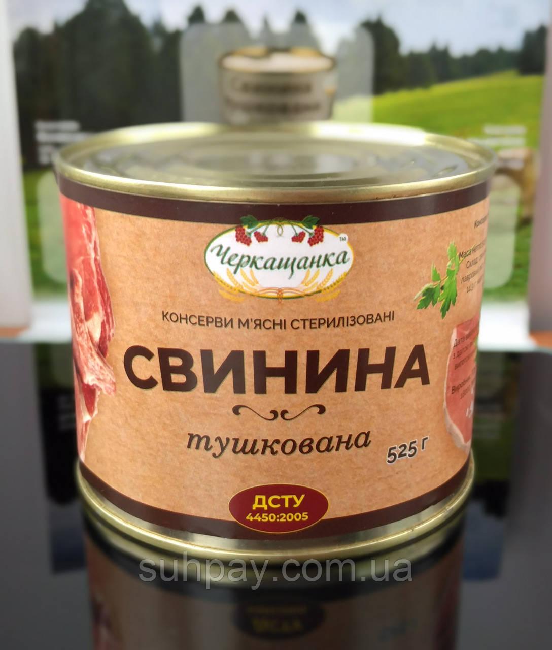 Свинина тушеная ДСТУ 525г