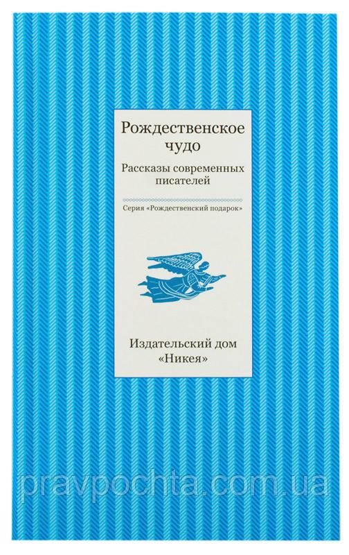 Рождественское чудо. Рассказы современных писателей. Татьяна Стрыгина