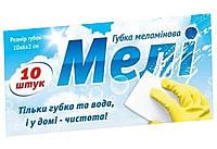 """Меламиновые губки брэнд """"Мэли"""", упаковка 10шт, Качество"""