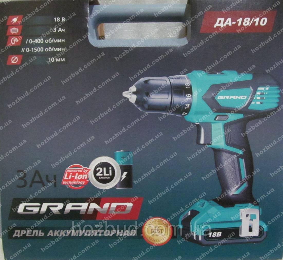 Шуруповерт аккумуляторный GRAND ДА-18/10