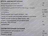 Шуруповерт аккумуляторный GRAND ДА-18/10, фото 10